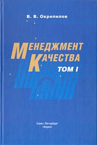 Окрепилов В.В. Менеджмент качества. В 2-х т. – СПб: Наука, 2007 (1 том)