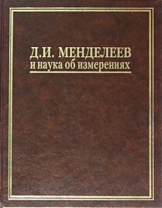 Д.И. Менделеев и наука об измерениях