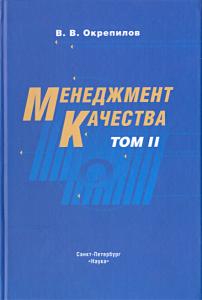 Окрепилов В.В. Менеджмент качества. В 2-х т. – СПб: Наука, 2007 (2 том)