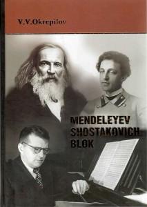 Mendeleyev. Shostakovich. Blok