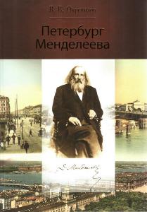 Окрепилов В.В. Петербург Менделеева. – СПб: Изд-во «Легаси», 2009. – 240 с.