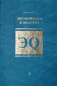 Экономика качества ISBN 978-5-02-038166-7